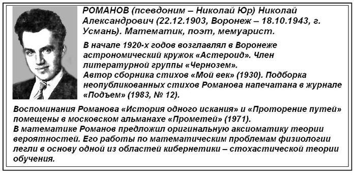 романов н а (700x344, 66Kb)
