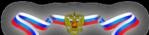 Превью Российская символика (5-1) (425x100, 48Kb)
