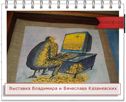 Выставка работ Владимира и Вячеслава Казаневских  Киев