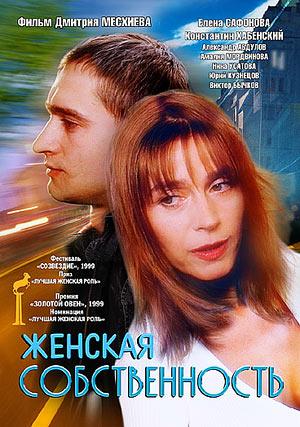jenskaya_sobstvennost (300x427, 49Kb)