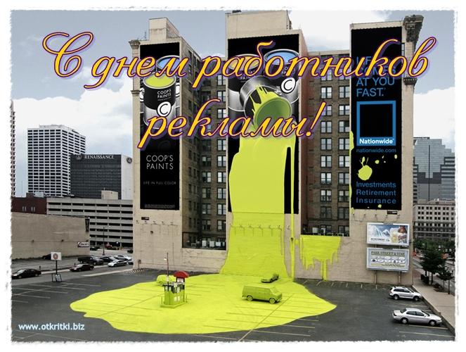 den-rabotnikov-reklamy-005 (663x500, 296Kb)