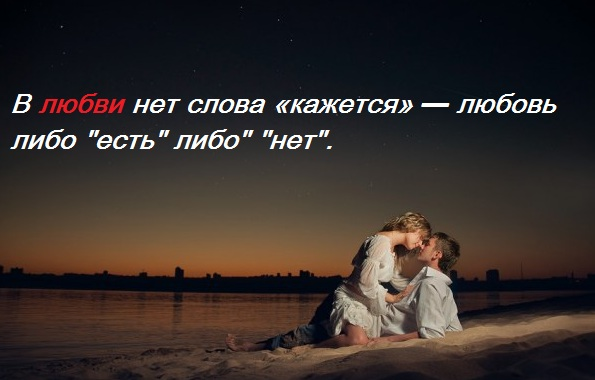 Фразы цитаты о любви ему