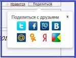 поделиться в фейсбуке (274x210, 22Kb)