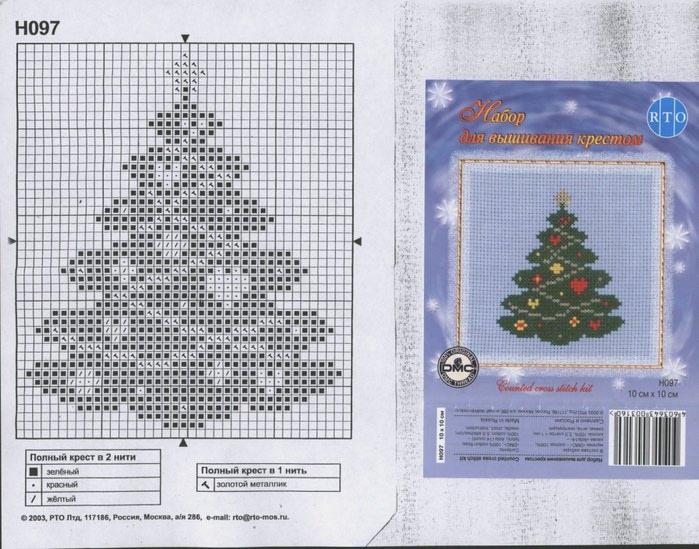 вышивка крестом елка схемы
