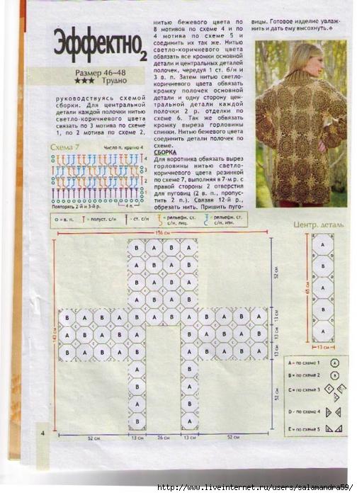 журнал вязание крючком 002 (504x700, 309Kb)