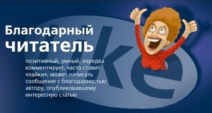 vidy_posetitelejj_internetsajjtov_9_foto_9 (700x373, 44Kb)