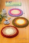 Маленькие коврики в японском стиле