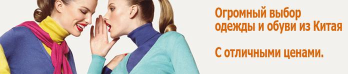 Заказы Одежды Через Интернет Дешево Доставка