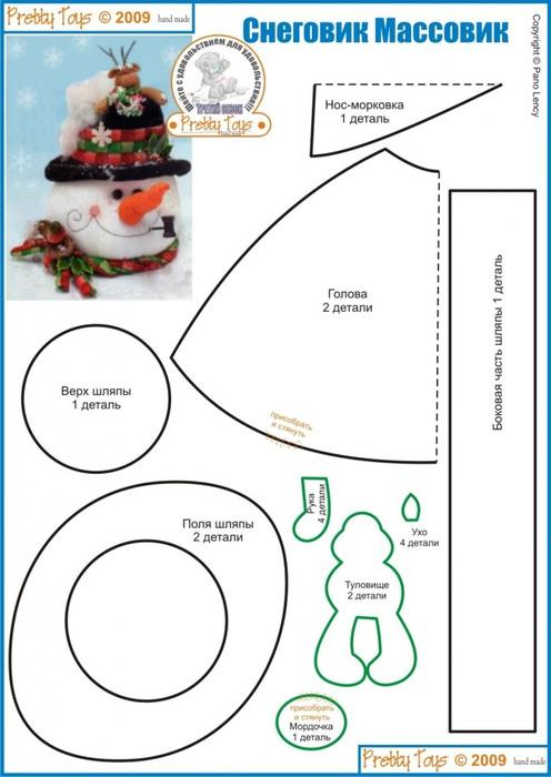 Снеговик из ткани своими руками выкройка