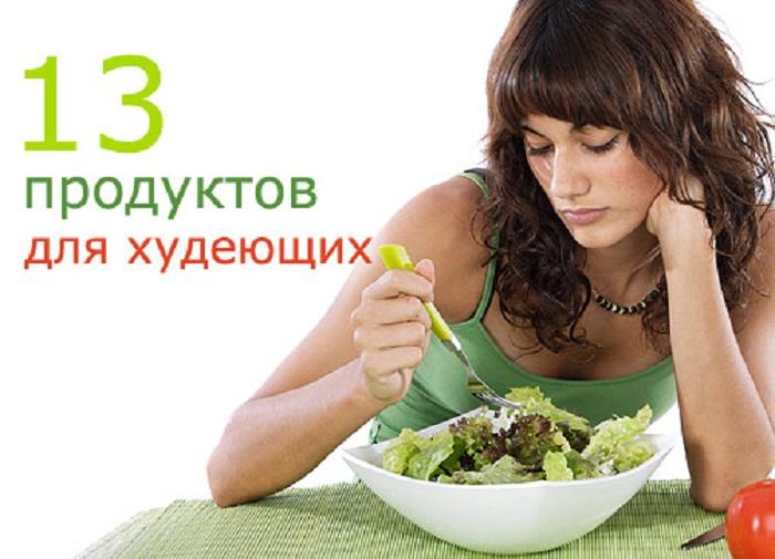 13 продуктов для похудения (700x505, 98Kb)