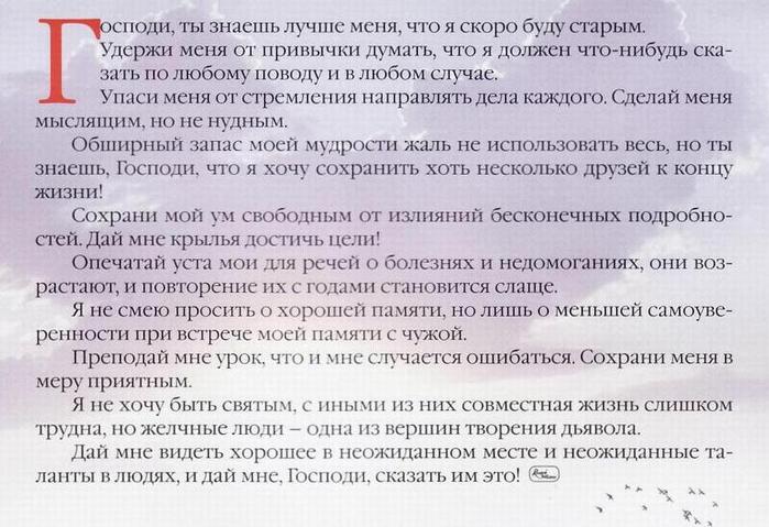 molitva (700x479, 72Kb)