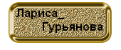 Лариса_Гурьянова (170x70, 15Kb)