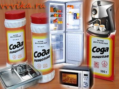 2222299_soda_na_kyhne (400x300, 44Kb)