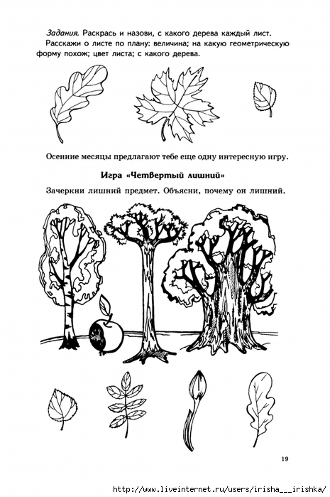 Картинки на лексическую тему осень