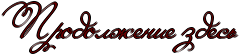 RprodolZeniePzdesx (239x55, 7Kb)