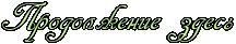 йаоя (216x41, 7Kb)