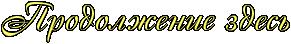 щктшщ (291x44, 9Kb)