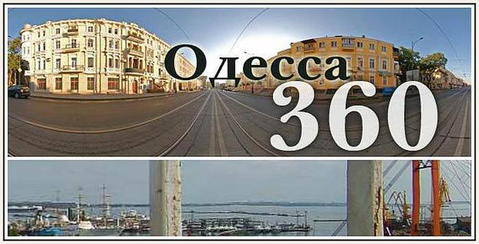 Вирт тур Одесса (700x357, 53Kb)