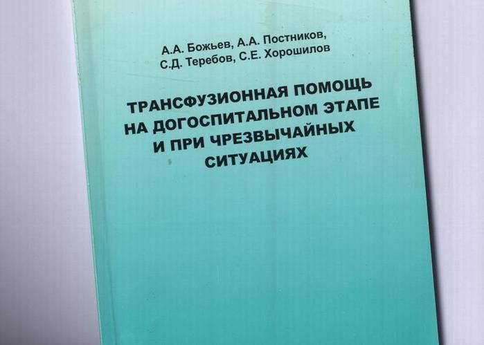 Донсков С.И. Группы Крови Человека