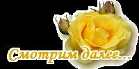 3869356_88805150_Dalee8 (200x100, 26Kb)