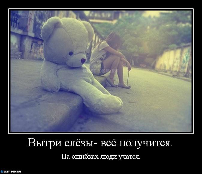 Вытри-слёзы-всё-получится.-На-ошибках-люди-учатся. (674x579, 80Kb)