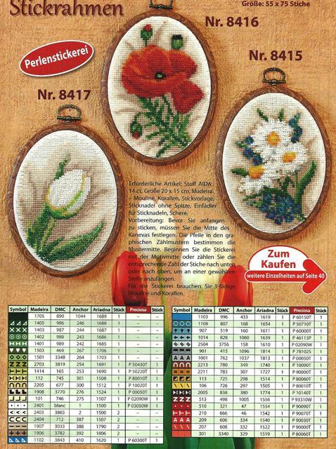 Миниатюры с цветами.