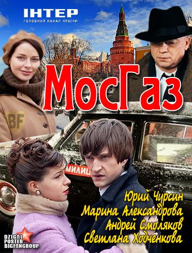 1349729271_mosgaz (380x500, 282Kb)