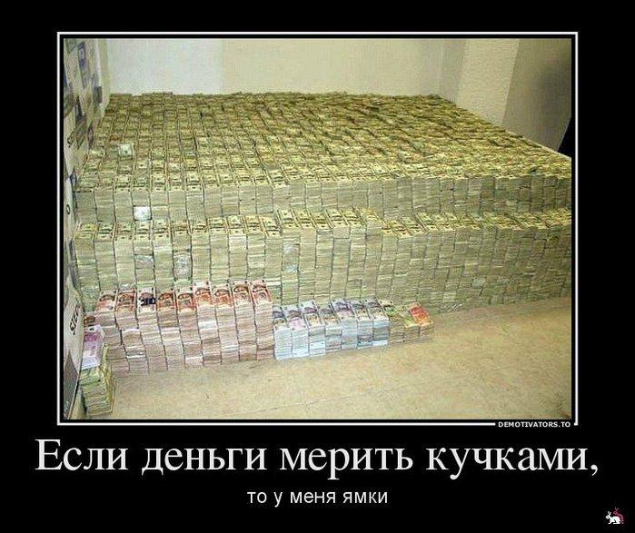 1343109658_48271352_eslidengimeritkuchkami (700x587, 90Kb)