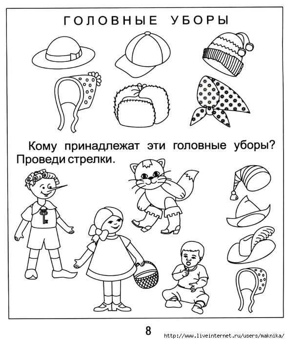 рабочая тетрадь для детей знакомство с окружающим миром солнечные ступеньки