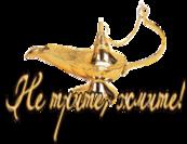 аладин (173x133, 27Kb)