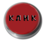 клик (93x85, 10Kb)