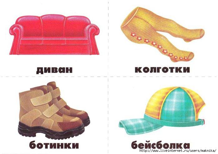Демонстрационный материал о вещах, которые нас окружают (одежда, обувь, мебель, игрушки...
