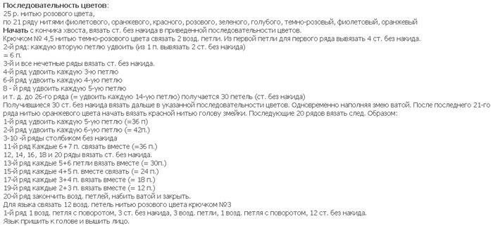simvol-goda-kruchkom1 (750x345