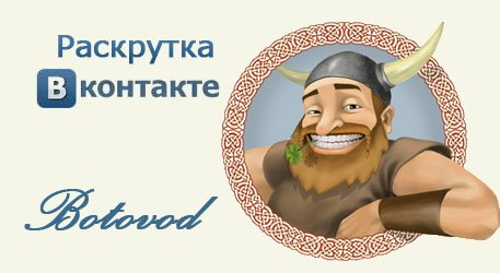 3424885_1329215266_vikingbotovod (457x250, 24Kb)