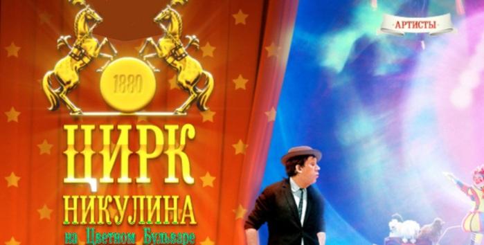Московский цирк Никулина может покинуть здание на Цветном бульваре в Москве, если выросшая арендная плата окажется...