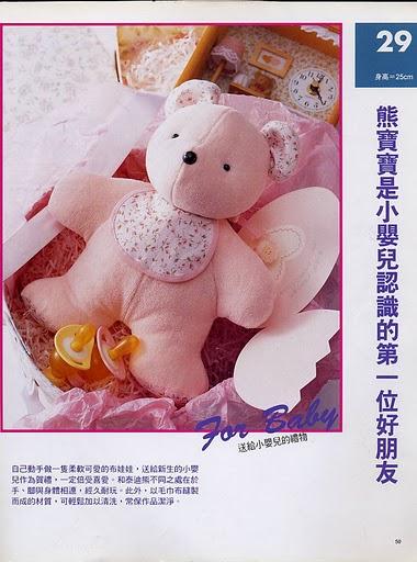 bear foor baby foto b(5) (380x512, 57Kb)