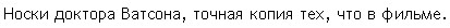 носки_3 (413x26, 5Kb)