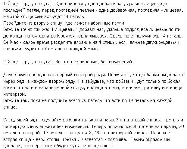 носки_7 (621x497, 121Kb)