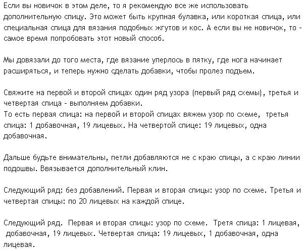 носки_12 (604x499, 99Kb)
