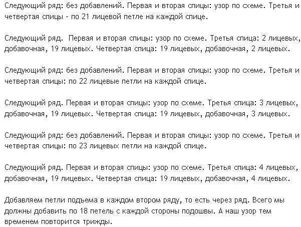 носки_13 (601x453, 96Kb)