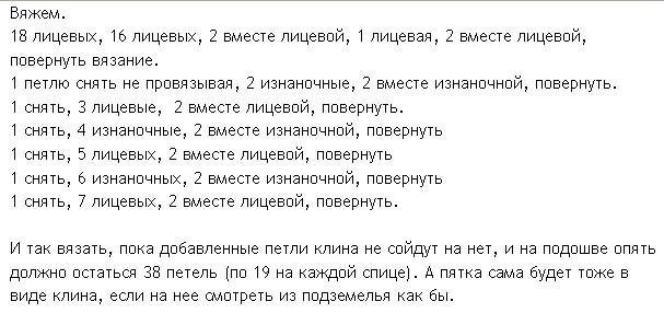 носки_15 (607x286, 58Kb)
