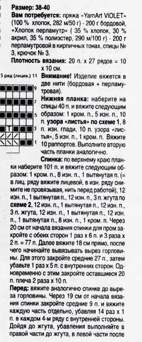 13 (290x700, 90Kb)
