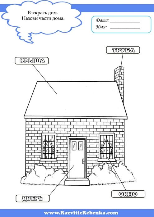 Мой-дом-1 (495x700, 124Kb)