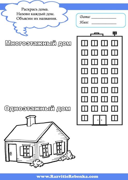 Мой-дом-3 (495x700, 122Kb)