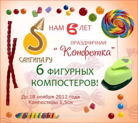 konfetka_sangina06-2012 (450x402, 169Kb)