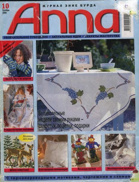 Журналы по рукоделию на русском языке