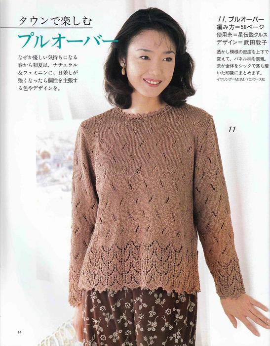 Ажурный Длинный Пуловер С Доставкой