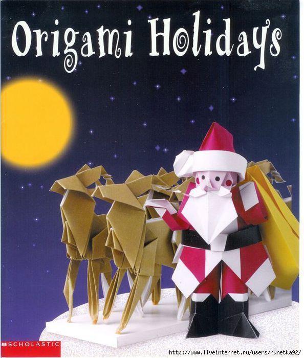 Origami_Holidays (1) (594x700, 191Kb)