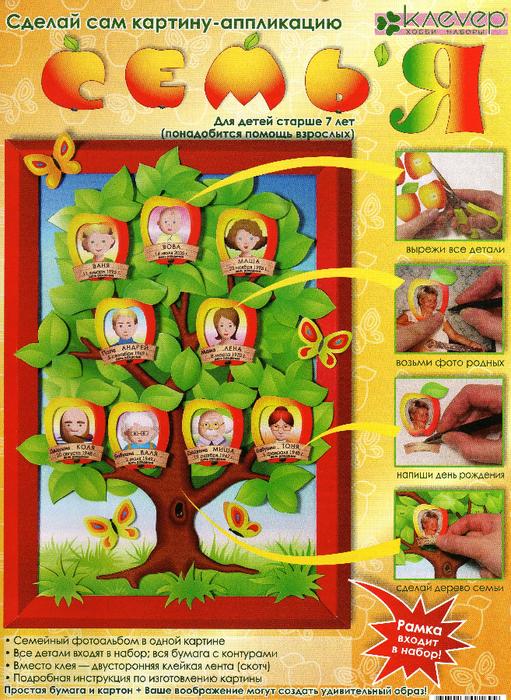шаблон генеалогическое дерево для скрапбукинга