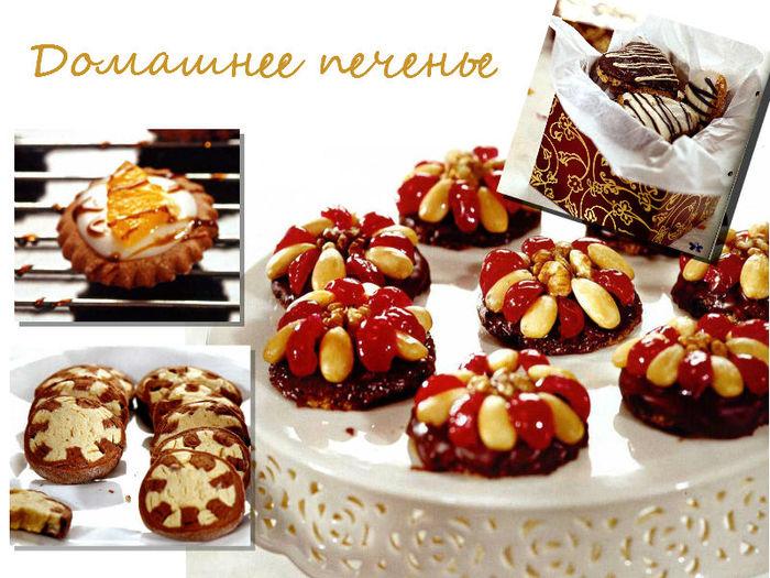 Красивое печенье для детей рецепты